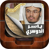 Holy Quran By Yasser Dossari