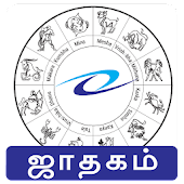 Horoscope in Tamil