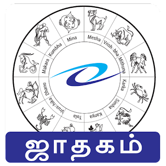 Download Astrology in Tamil (தமிழில் ஜோதிடம் ) on PC