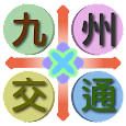 九州交通(福岡、長崎、熊本、鹿兒島、大分、宮崎、佐賀,日本) icon