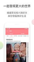 screenshot of 媽咪愛 - 限時親子好物團購&育兒討論