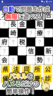 無限漢字埋めパズル - náhled