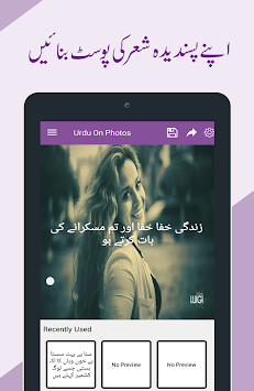 Urdu Poetry on Photo APK screenshot thumbnail 7