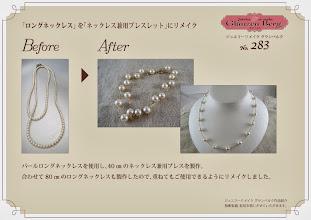 Photo: 「ネックレス」を「ネックレス兼用ブレスレット」にリメイク。 ジュエリーリメイク グランベルク作品紹介