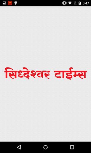 Siddeshwar Times epaper