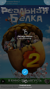 Сеть кинотеатров «SkyCinema»- screenshot thumbnail