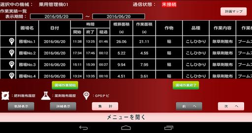 GPSu30cau30d3u30b7u30b9u30c6u30e0 1.0.1 Windows u7528 2