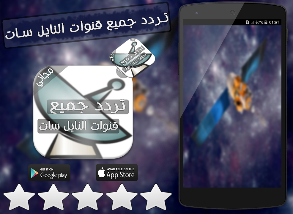 Download All frequency channels Nilesat 2017 APK latest