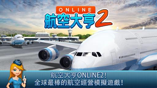 航空大亨 Online 2