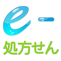 e-処方せん icon