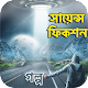Science Fiction Stories Bangla - সায়েন্স ফিকশন Download on Windows