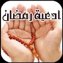 ادعية عامة - ادعية رمضان - دعاء كل يوم icon