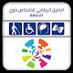 الدليل الرياضي للأشخاص ذوي الاعاقة Download for PC Windows 10/8/7
