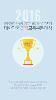 더더더 - 음주단속, 대리운전, 실시간 교통정보 SNS screenshot 00