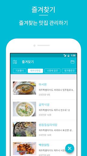 맛집지도 - TV맛집 검색 2.7.3 screenshots 5