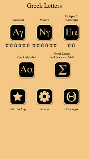 Greek Letters and Alphabet - From Alpha to Omega 2.0 screenshots 3