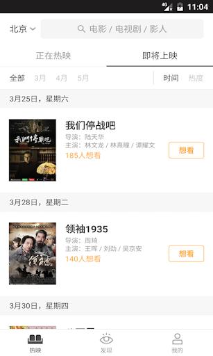Douban Movie 4.2.0 screenshots 5