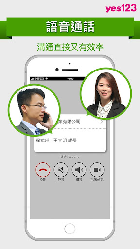 yes123找工作-面試通知即時收,求職、找打工就是快 screenshot 4