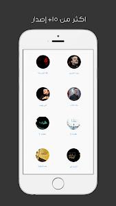 باسميات - باسم الكربلائي screenshot 2