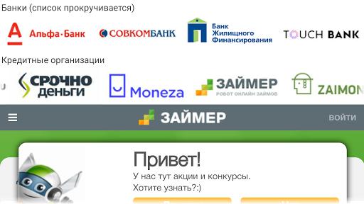 микрозаймы безработным creditoros ru