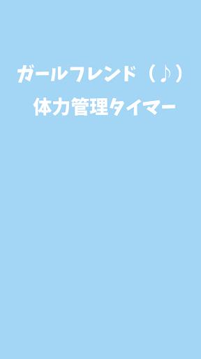 ガールフレンド(♪)攻略体力タイマー - GFの情報が満載!