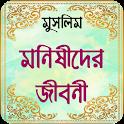 মুসলিম মনীষীদের জীবনী ~ muslim monishider jiboni icon