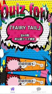 Quiz for『FAIRY TAIL』非公認クイズ検定 全65問 - náhled