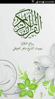 screenshot of القرآن بدون انترنت - المعيقلي