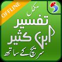 Tafseer Ibn Kaseer Urdu offline and Free icon