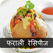 Vrat,Upvas Fast Recipes Hindi 2017