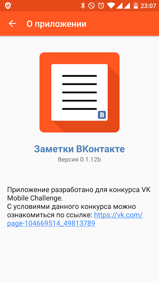 Notes for VK- screenshot