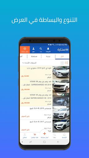 Syarah - Saudi Cars marketplace 1.9.94 Screenshots 1