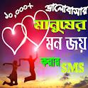 ভালোবাসার মানুষের মন জয় করার SMS icon