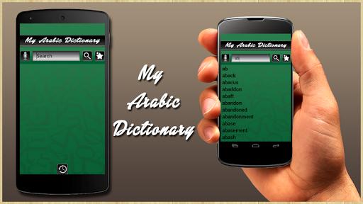 私のアラビア語辞書