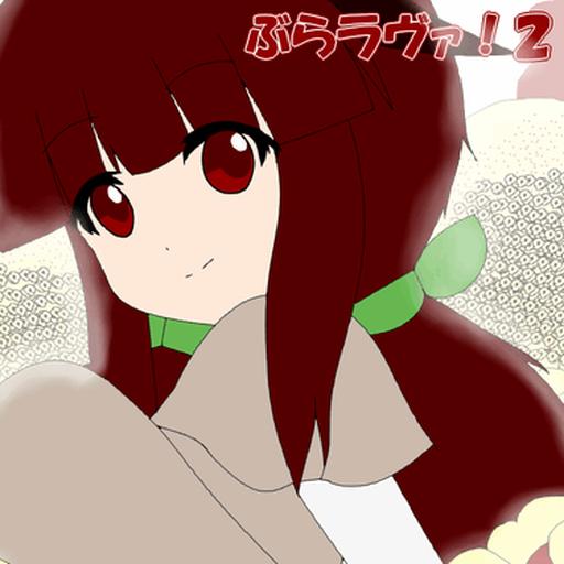 ぶらラヴァ2!【魔界土地再生開発発展ゲー】