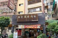 楊哥楊嫂肉粽店