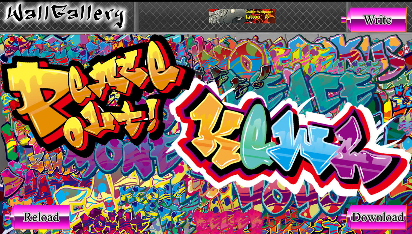 Graffiti Maker- screenshot