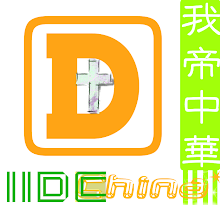 Photo: logo of site IIDChina at http://groups.google.com/group/IIDChina .
