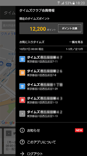 u30bfu30a4u30e0u30bau99d0u8ecau5834u691cu7d22 4.0.4 Windows u7528 5