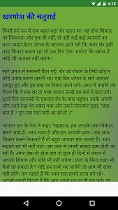 Panchtantra ki Hindi Kahani screenshot 4