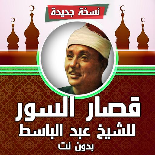تحميل قصار السور للشيخ عبد الباسط mp3