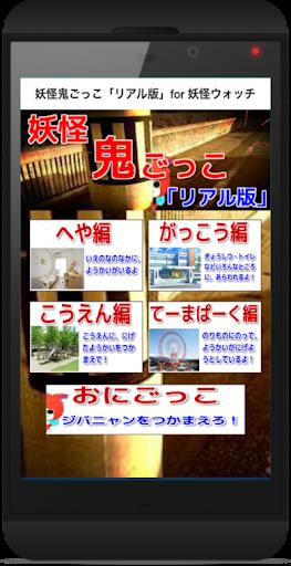 妖怪鬼ごっこ「リアル版」for 妖怪ウォッチ