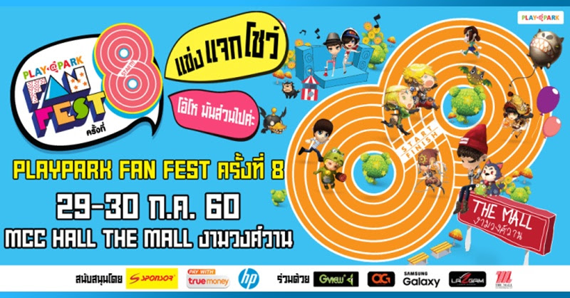 PLAYPARK Fan Fest ครั้งที่ 8 แข่ง แจก โชว์  โอ้โห! มันส์วนไป!