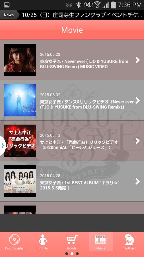 東京女子流オフィシャルアプリ- screenshot