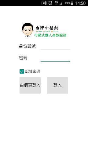 台灣中醫網-行動式個人衛教服務