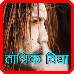 Tantrik Vidya for PC and MAC