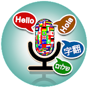 Voice translator in all languages–Text Translation