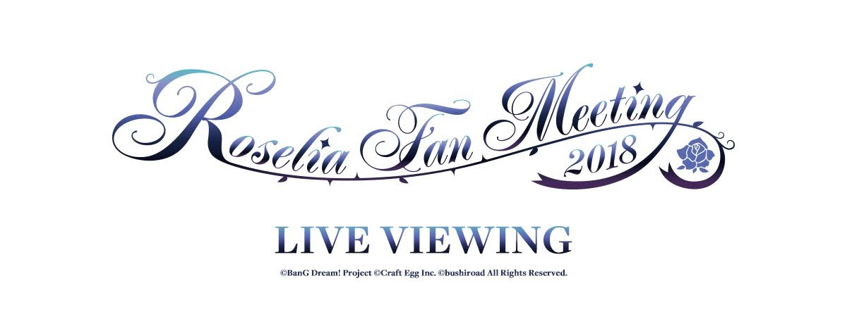 誕生自BanG Dream!的女子樂團Roselia  首次Fan Meeting將向日本、香港、臺灣和韓國的影院現場直播!!