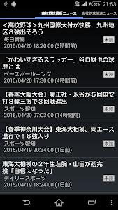 高校野球の最新ニュースと関連ニュース screenshot 5
