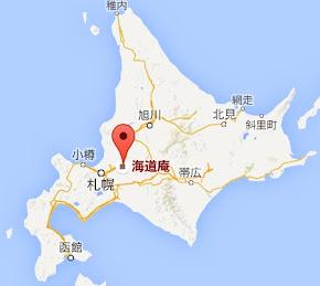ログハウスレストラン「海道庵(かいどうあん)」